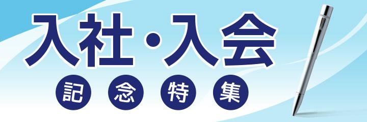 入社・入会向け記念品特集