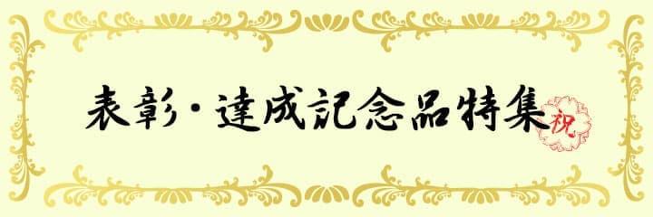 表彰・達成記念品特集