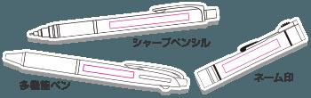 対象商品例:シャープペンシル、多機能ペン、ネーム印