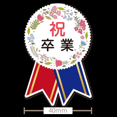 A.タテ型 漢字のコサージュシールの画像