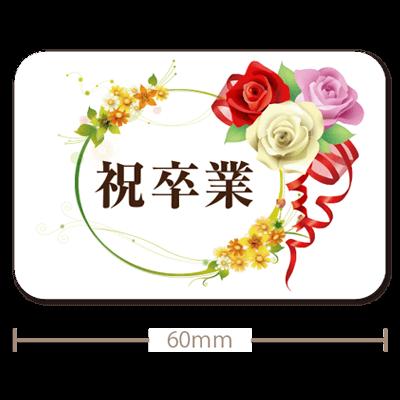 C.ヨコ型 漢字のコサージュシールの画像