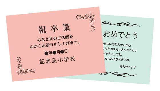 メッセージカードのアイキャッチ画像