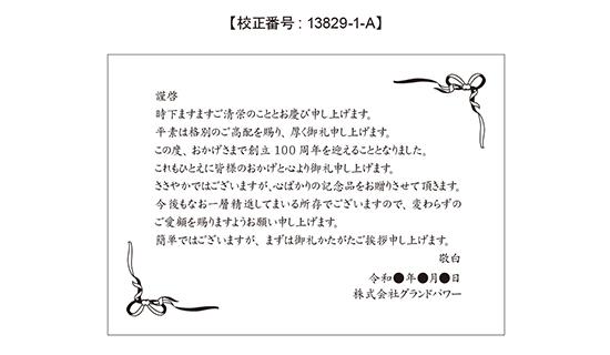 メッセージカードのレイアウト校正の画像