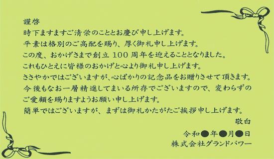 レイアウトを元に実際に印刷したメッセージカードの画像