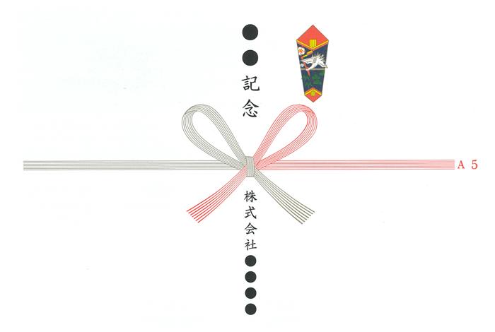 蝶結びののし紙の印字例の画像